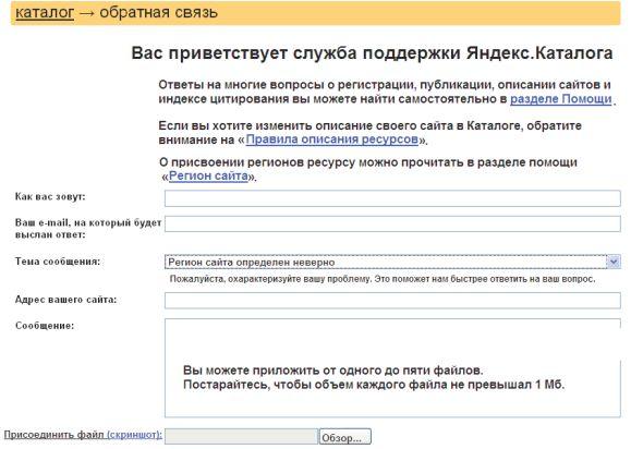 Как указать регион сайта