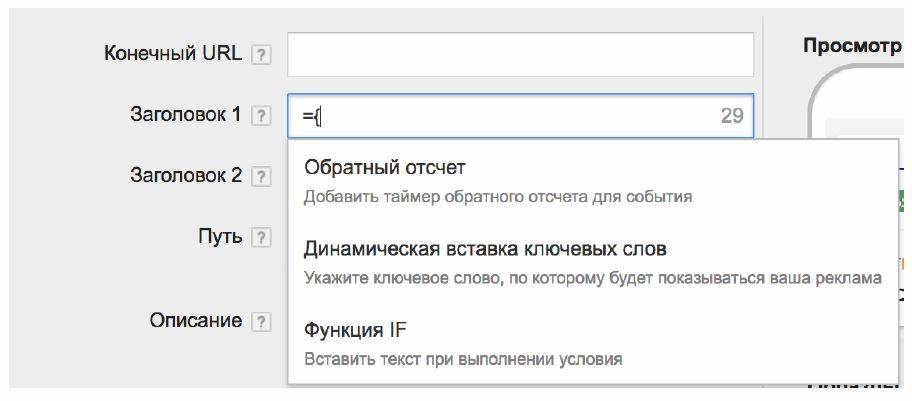 Как сделать обратный отсчёт в Google AdWords?