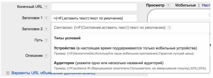 Как сделать обратный отсчёт в Google AdWords