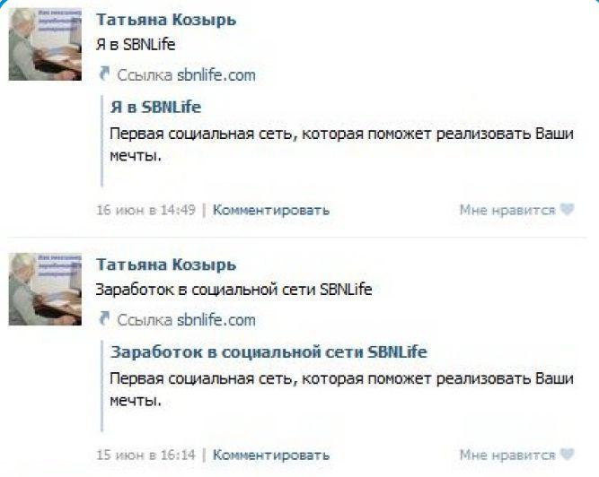 kak_raskrutit_lichnyj_profil_vkontakte24